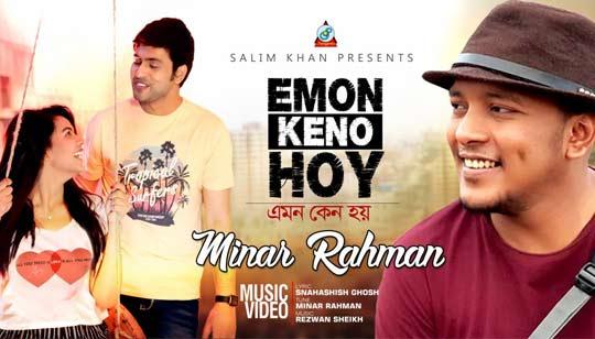 Emon Keno Hoy - Minar Rahman
