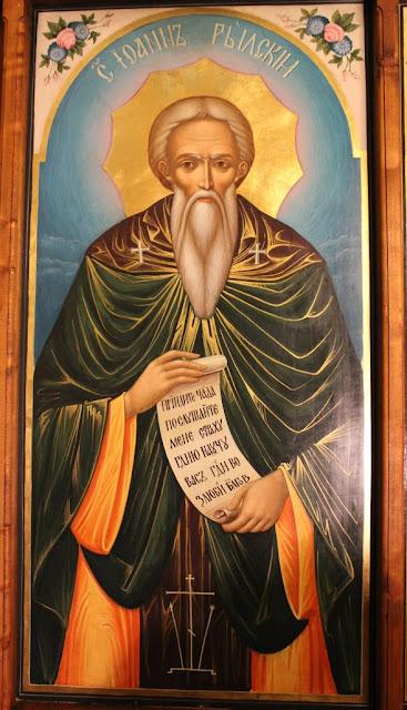 Престольный праздник в день прп. Иоанна Рыльского в Дупнице. ФОТО