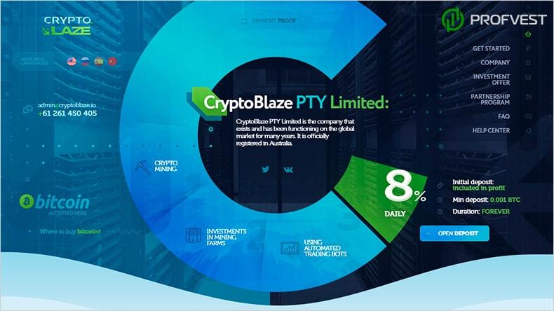 CryptoBlaze обзор и отзывы HYIP-проекта