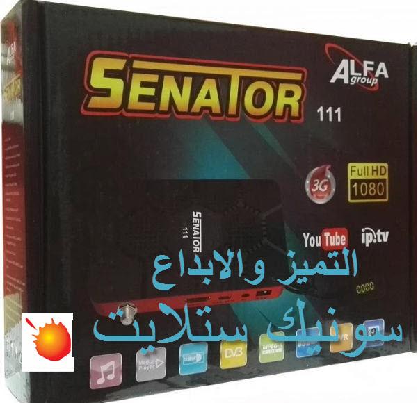 احدث سوفت وفلاشة سيناتور SENATOR 111 تفعيل سيرفر الشيرنج و IPTV  المجانى