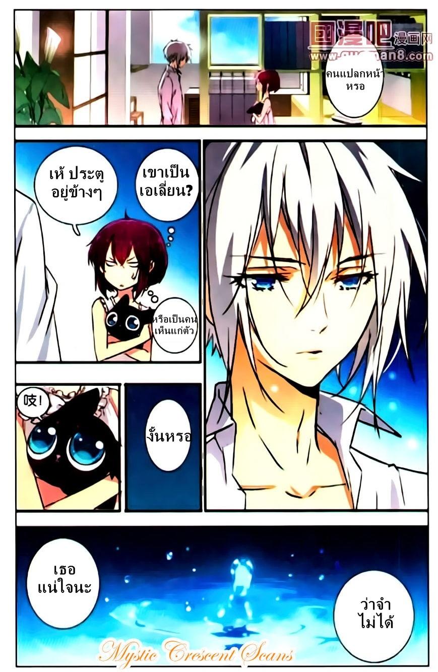 อ่านการ์ตูน Yue Shi 1 ภาพที่ 24