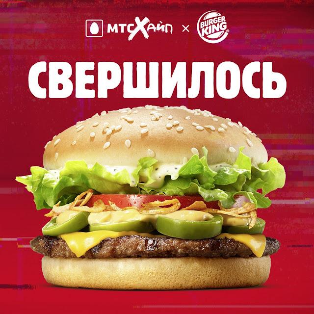 «Хайп Бургер» в Бургер Кинг, «Хайп Бургер» в Burger King, «Хайп Бургер» в Бургер Кинг состав цена стоимость адреса где купить Россия 2017