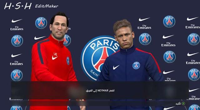 Paris Saint Germain Pass Room And Manager Kits PES 2017