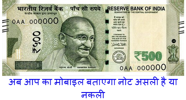 fake currency notes