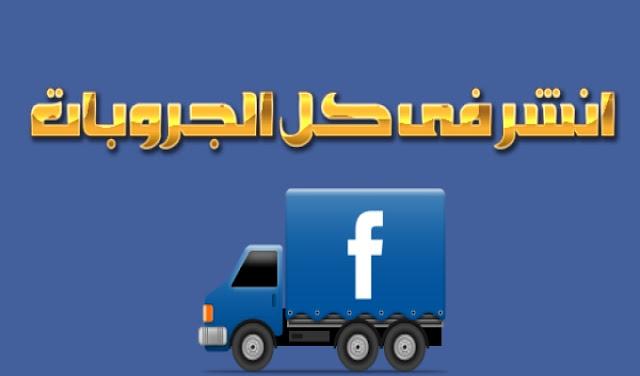 طريقة النشر في جميع جروبات الفيسبوك بدون حظر Social Media Toolkit