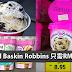 500ml Baskin Robbins 只需RM8.95!原价可要RM35.79!