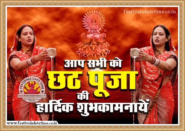 Chhat Puja Wallpaper in Hindi Free Download, Happy Chhat Puja Wallpaper