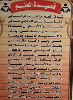#التعليم_اولا , #المعلم_اولا , #مبادرة_الخوجة_لتوحيد_صف_المعلمين , #مبادرة_الخوجة , #ربنا_يقدرنا_على_فعل_الخير , #الخوجة , #كف_فكك_وفك_كفك , #ايامنا_الحلوة , #Reunion , #معلمى_مصر ,