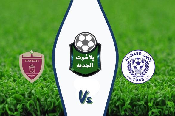 نتيجة مباراة النصر والوحدة الاماراتي اليوم الخميس 27-02-2020 الدوري الإماراتي