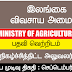 Ministry of Agriculture - Vacancy