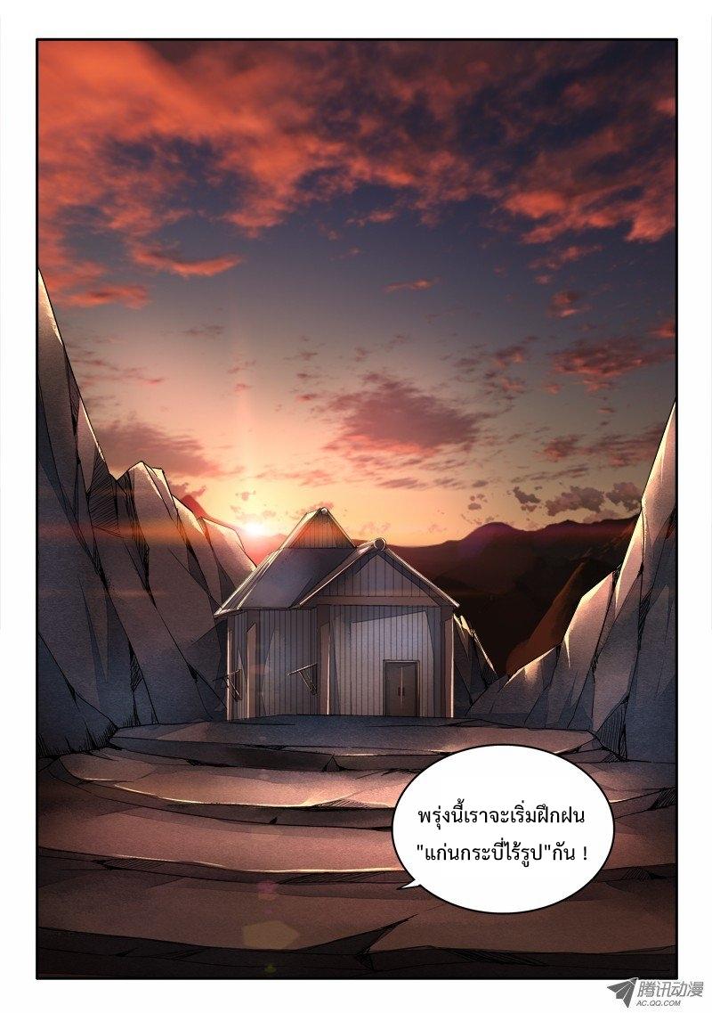 อ่านการ์ตูน Spirit Blade Mountain 35 ภาพที่ 12