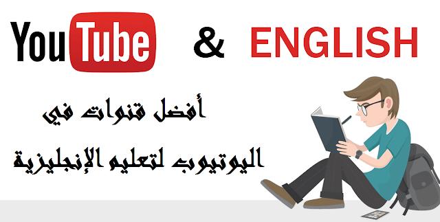 أفضل قنوات اليوتيوب لتعليم اللغة الانجليزية
