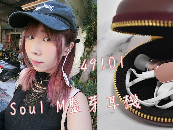 女生會愛的漂亮玫瑰金耳機 ▍49101—Soul M 精品藍芽耳機推薦