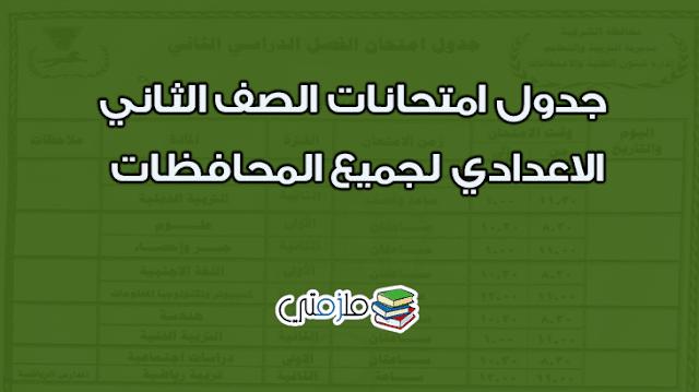 جدول امتحانات الصف الثانى الاعدادى