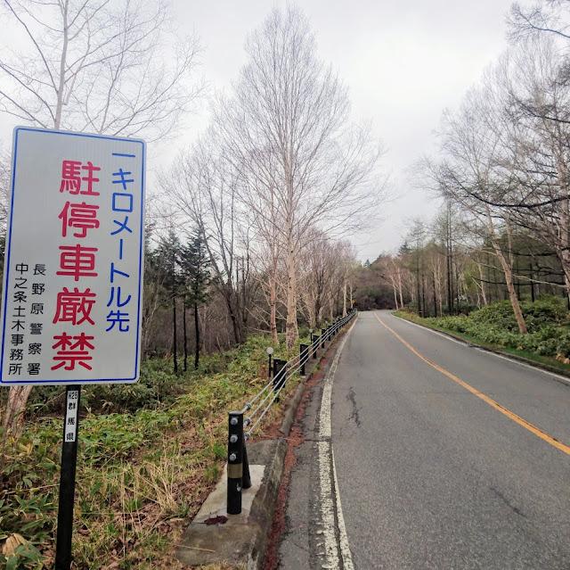 志賀草津高原ルート 駐停車厳禁