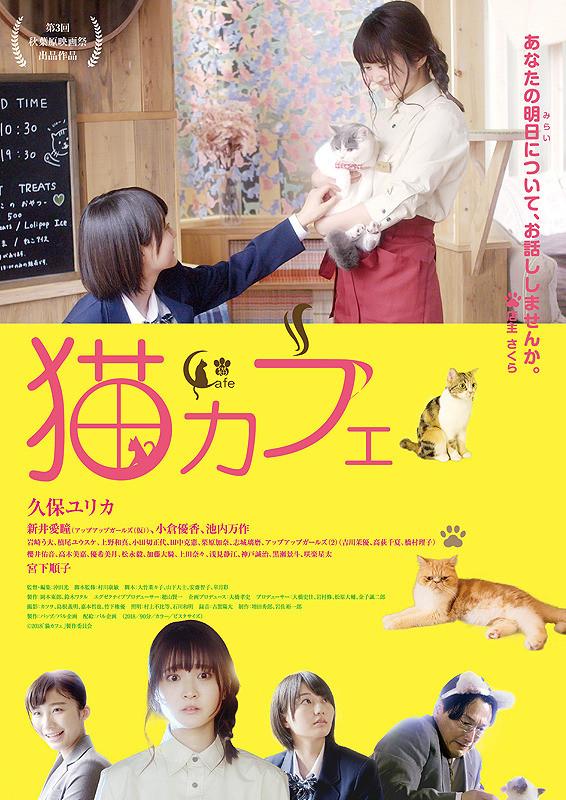 Sinopsis Neko Cafe (2018) - Film Jepang