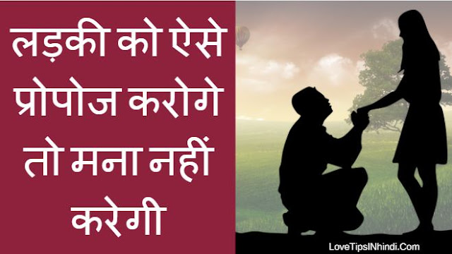 how to propose a girl love tips in hindi by jogal raja love guru