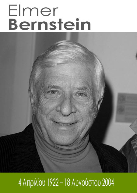 Elmer Bernstein συνθέτης κιν/κής μουσικής