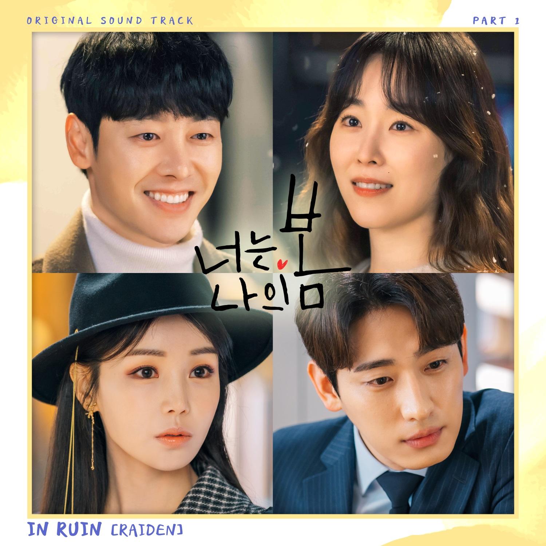 너는 나의 봄 OST Part 1