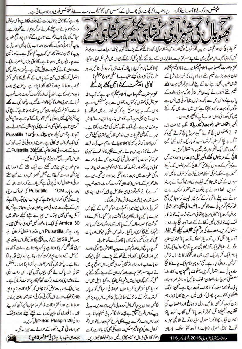 Page 23 Ubqari Magazine February 2016