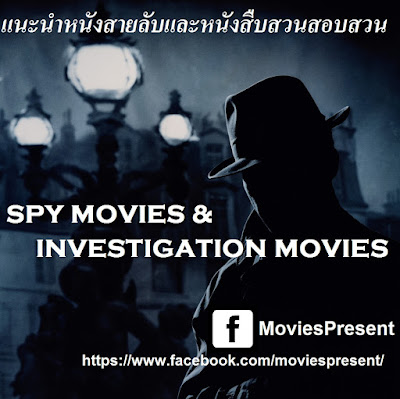 Spy Movies and Investigation Movies