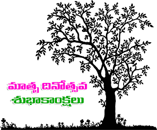 "Mothers Day Images in Telugu Matru Dinotsavam Subhakankshalu ""Mothers day Transparent PNG imagesమాతృ దినోత్సవ శుభాకాంక్షలు """