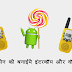 Make your Android phone intercom and walkie-talkie एंड्रॉयड फोन काे बनाईये इंटरकॉम और वॉकी टॉकी