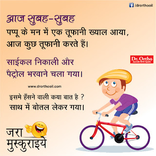 jokes in hindi fuuny
