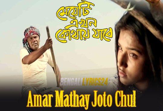 Amar Mathay Joto Chul - Meyeti Ekhon Kothay Jabe border=