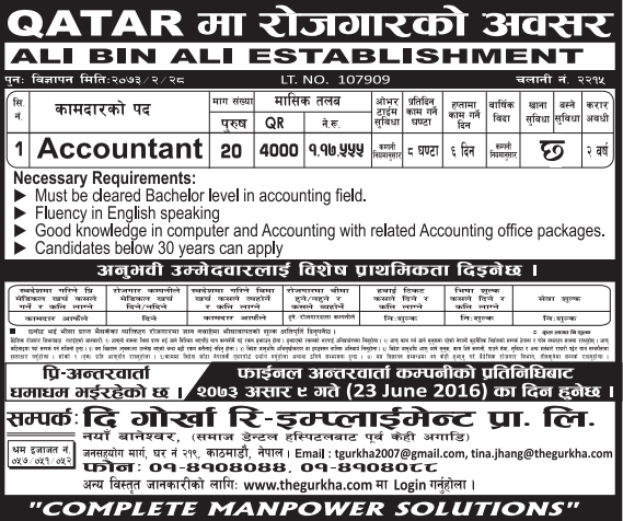 Free Visa, Free Ticket, Jobs For Nepali In Qatar Salary -Rs.1,17,555/