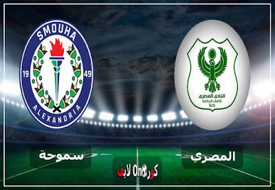 بث مباشر مشاهد مباراة المصري وسموحة اليوم