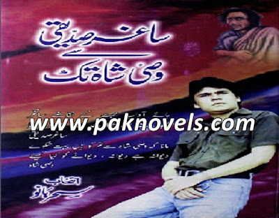 Urdu Poetry Book by Sehar Bano