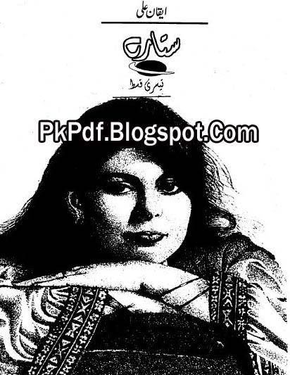 Sitary Episode 3 Novel By Eqan Ali Pdf Free Download