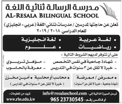 مطلوب فوراً لدولة الكويت معلمين ومعلمات ومحاسبين وومرضين لكبرى المدارس لمختلف التخصصات - تقدم الكترونياً هنا
