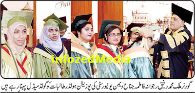 Fatima Jinnah Women University FJWU Girls Receiving Gold Medals from Governor Punjab