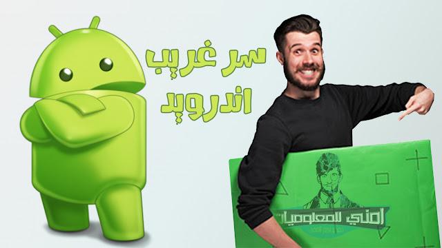 لماذا شعار اندرويد هو عبارة عن روبوت أخضر ؟ | سر نجاح الاندرويد