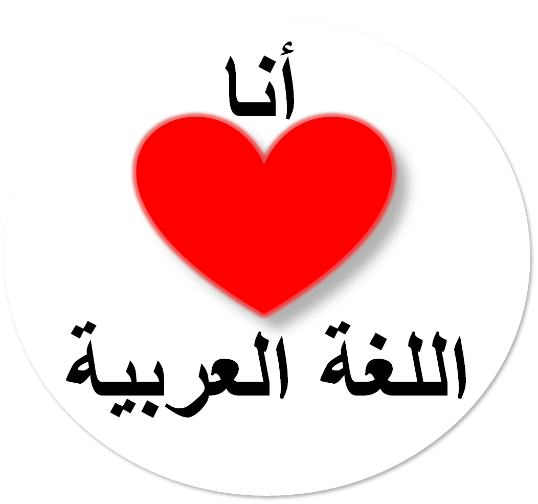 Kata Cinta Bahasa Arab Romantis Meraih Ilmu Syar Gambar