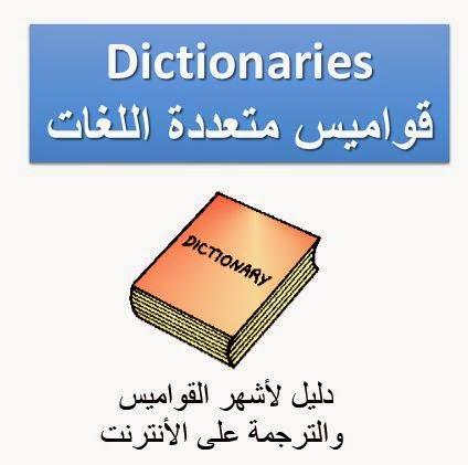 Dictionaries  قواميس متعددة اللغات