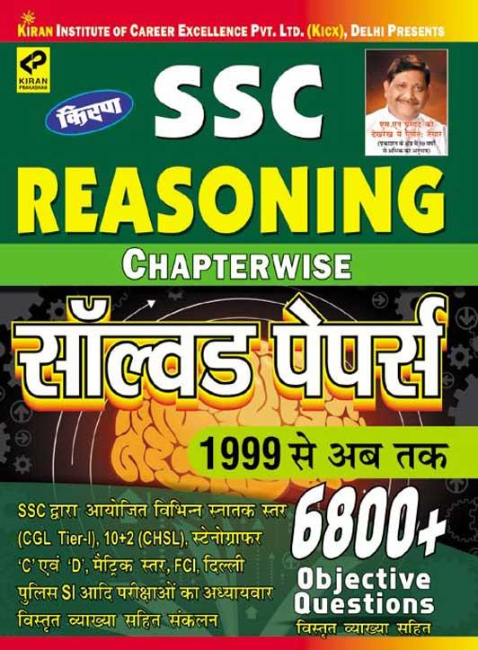 Kiran Prakashan Books Pdf In Hindi - holidaysoftmore