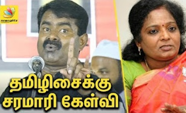 Seeman Questions Tamilisai Soundararajan | Speech