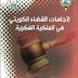 تحميل كتاب اتجاهات القضاء الكويتي في الملكية الفكرية pdf