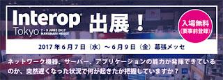 https://www.jtc-i.co.jp/company/expo/2017/interop2017network.html
