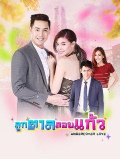 Phim Tình Yêu Ẩn Dấu-Luk Tan Loy Kaew