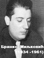 Бранко Миљковић | КАП МАСТИЛА