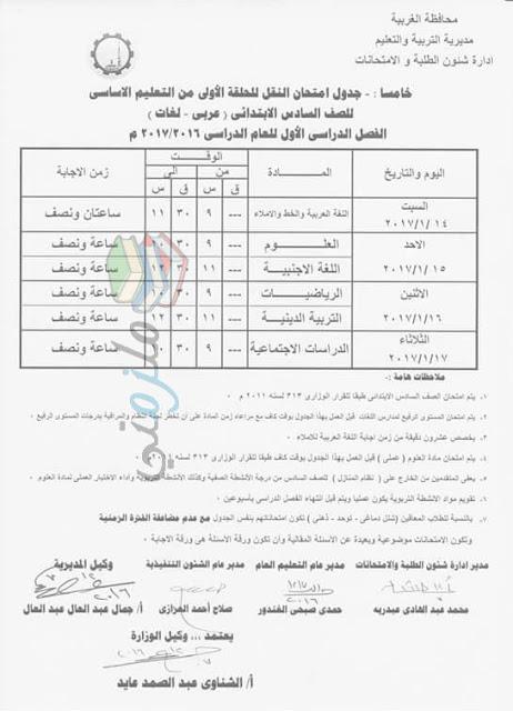 جدول امتحانات الصف السادس الابتدائي 2017 الترم الأول محافظة الغربية