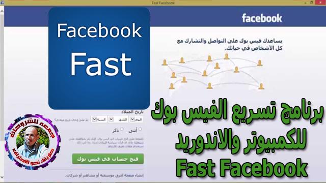 برنامج تسريع الفيس بوك للكمبيوتر والاندوريد  Fast Facebook