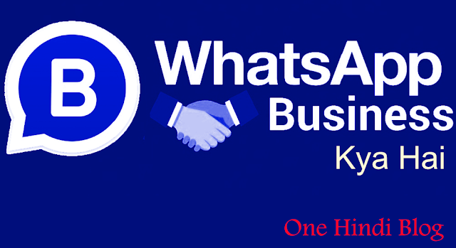 WhatsApp Business kya hai or iska use kaise kre