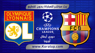 مشاهدة مباراة برشلونة وليون بث مباشر بتاريخ 13-03-2019 دوري أبطال أوروبا
