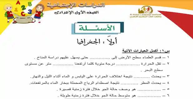 مراجعة الدراسات الاجتماعية للصف الاول الاعدادى الترم الثانى 2019