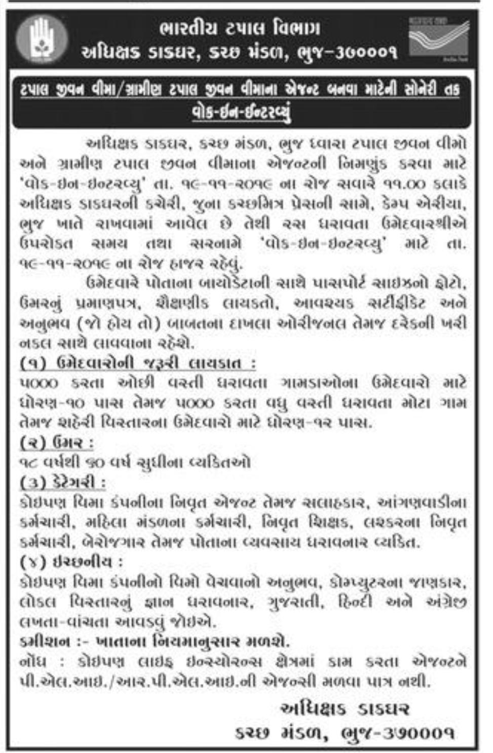Postal Department, Kutch Recruitment for Gramin Dak Jeevan Bima Agent Posts 2019